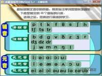 水淼音标学习机 Gex