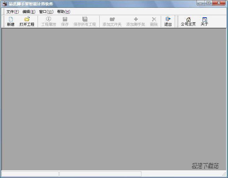 品茗脚手架智能计算软件 图片 01