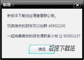 QQ游戏大厅英雄杀皮肤补丁 图片 01