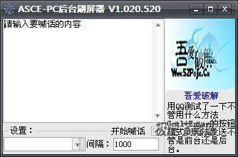ASCE-PC后台刷屏器 图片 01