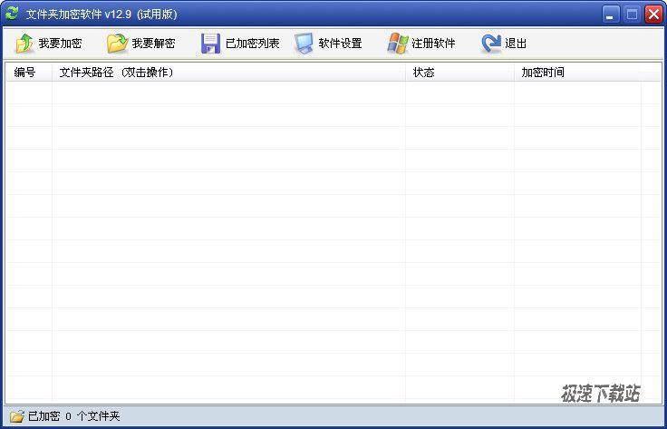 天网文件夹加密软件 支持解密功能 12.9.1 单文件试用版