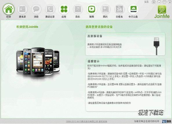JoinMe手机助手 图片 01
