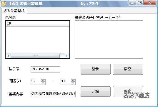 恋多帐号盖楼机 图片 01