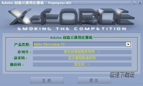 Adobe创意云通用注册机 图片 01