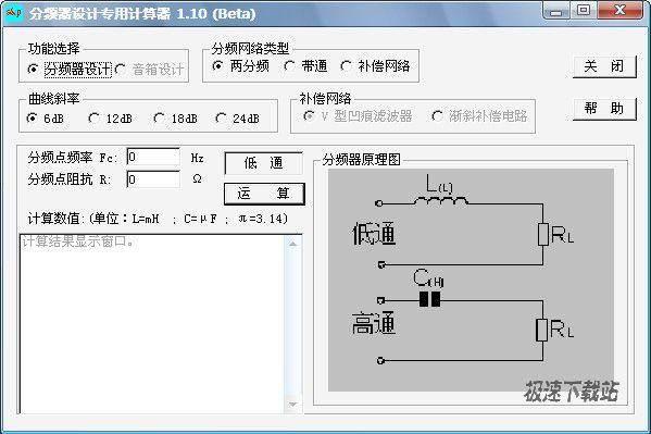 音箱分频器计算程序