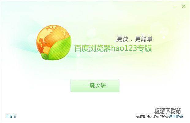 百度浏览器hao123专版 图片 01