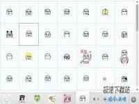 阿鲁QQ表情包 缩略图