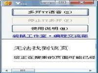 YY多开器1.0驱动版 缩略图
