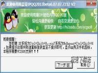 雨晨QQ2013