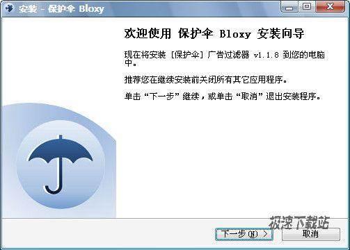 保护伞Bloxy 图片 01