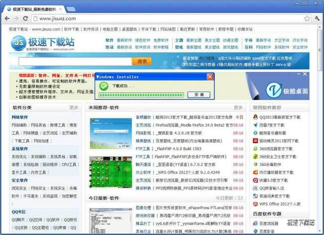 Chrome浏览器 图片 03