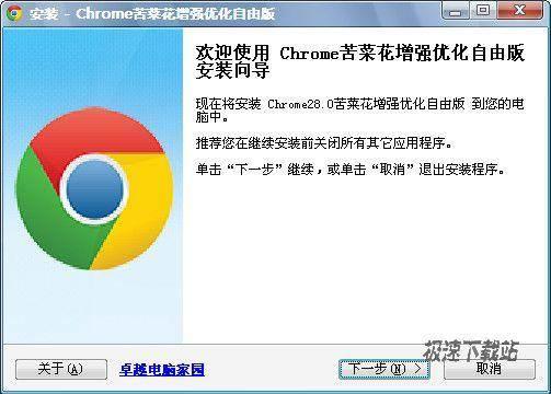 Chrome浏览器 图片 01
