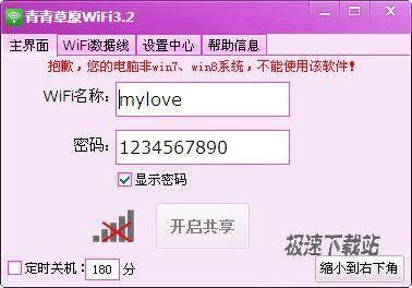 青青草原WiFi 图片 01