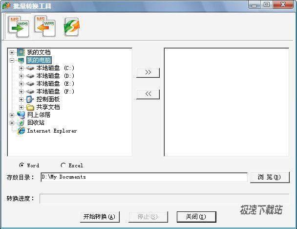 WPS Office 2003批量转换工具 图片 01