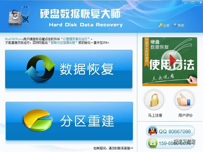 Hard Disk Date Recovery 图片 01