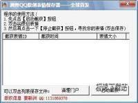 洲州QQ原创表情保存器 缩略图