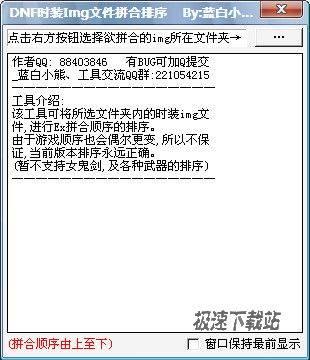 蓝白小熊DNF时装Img文件拼合排序 图片 01