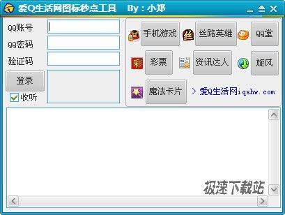 爱q生活网图标秒点工具 快速点亮QQ图标 1.1.0.0 单文件版图片