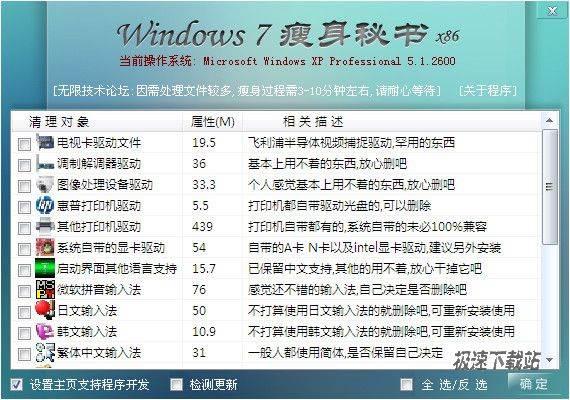 Windows7瘦身秘书下载 2.1 32位 64位绿色版 -Windows7瘦身秘书 图片