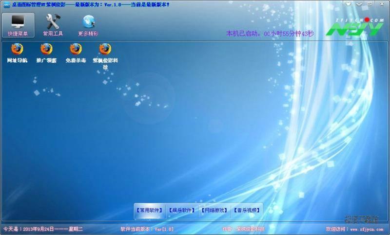 紫枫俊影桌面图标管理 图片 01