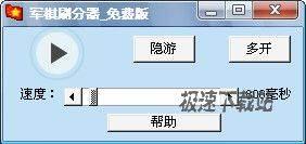qq四国军棋刷分器(支持qq军棋多开功能)