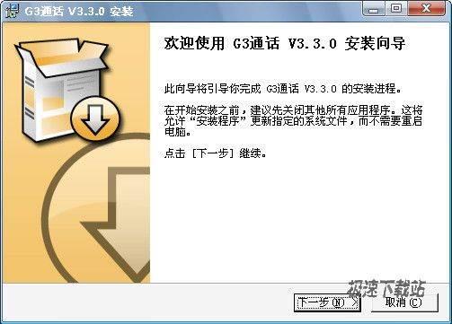 g3通话官方
