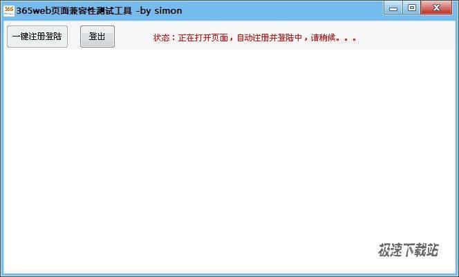 365web页面兼容性测试工具 图片 01