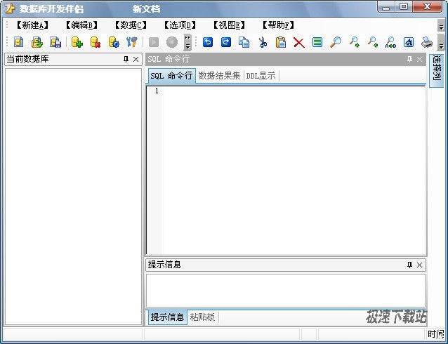 一键编译安装工具(devexpressvcl. sql数据库查找替换工具 1.3 单文.