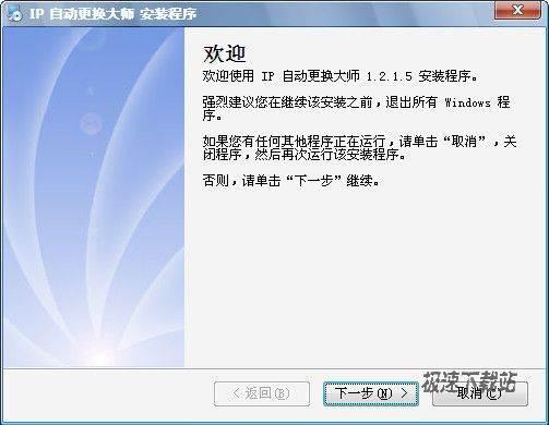 亿通网络IP自动更换大师 图片 01