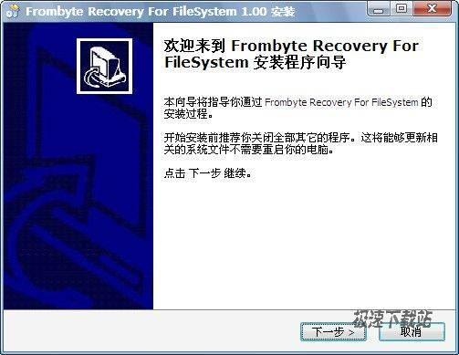 北亚文件系统数据恢复