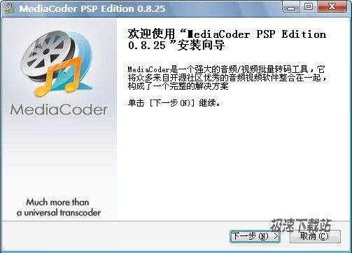 MediaCoder PSP Edition 图片 01