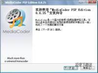 MediaCoder PSP Edition 缩略图