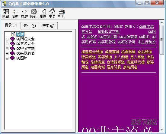 qq非主流必备手册(qq网名签名空间头像图片电子书)
