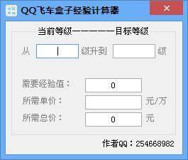 炫疯QQ飞车盒子 图片 02