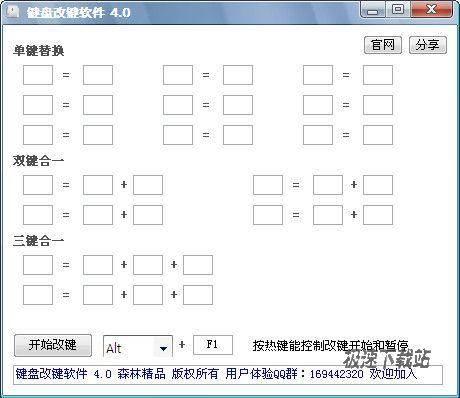 键盘改键软件 图片 01