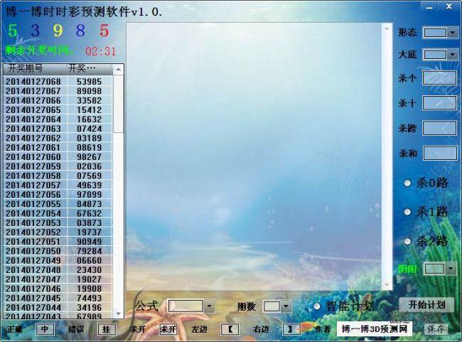极速下载站 电脑软件 行业软件 彩票工具 博一博时时彩预测软件  使用