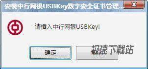 中行网银USBKey数字安全证书管理工具 图片 01