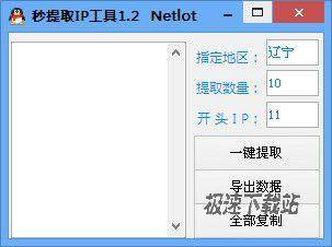 秒提取IP工具 图片 01
