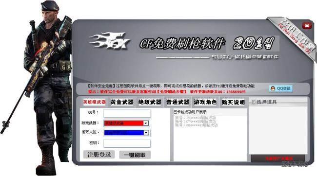Cf刷枪软件免费无毒下载_CF刷枪软件永久黑骑士下载_飞讯CF刷枪软件 2.1.1.2 单文件版_极速 ...