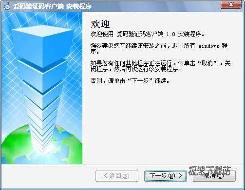 爱码验证码客户端 图片 01