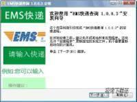 EMS快递查询
