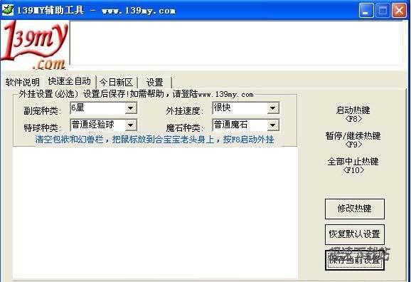 139MY辅助工具 图片 01