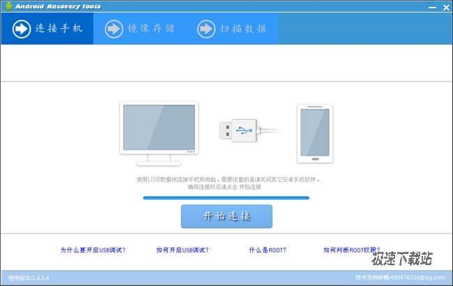 Android Recovery Tools 图片 01