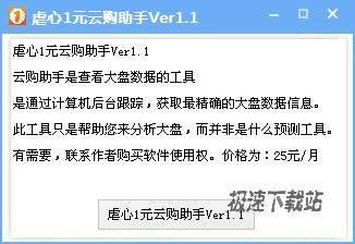 虐心1元云购助手 图片 01