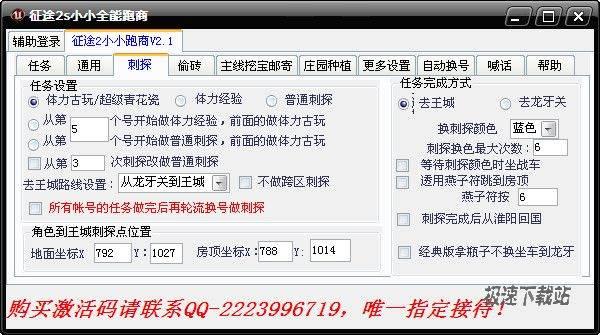 征途2s小小全能跑商下载 2.2 单文件版