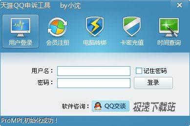 天涯QQ自动申诉工具 图片 01