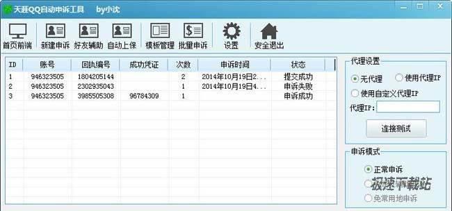 天涯QQ自动申诉工具 图片 02