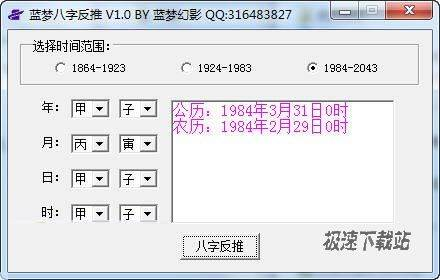 蓝梦幻影蓝梦八字反推 图片 01