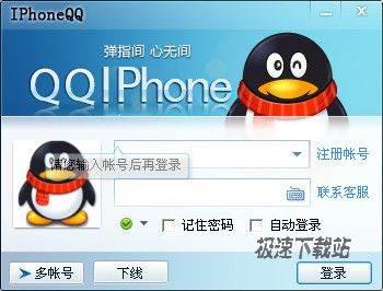 冰雪iPhoneQQ在线软件 图片 01