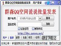 群森QQ空间说说批量发表 缩略图
